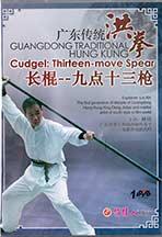 Hop Gar Kung Fu @plumpub.com