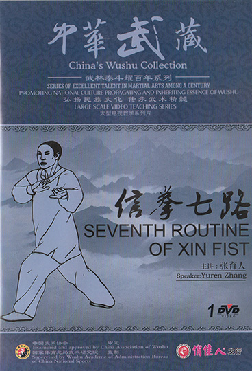 Old Master 7th Routine Xin fist