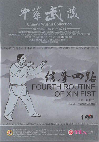 4th Routine Xin Fist