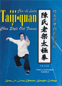 Jou Bao Fu Chen Style Tai Chi Lao Jia