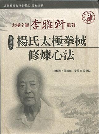 Li YaXuan