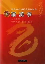Luo Han Shaolin Kung Fu @ plumpub.com