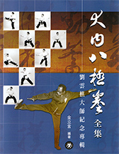 Complete Bajiquan and Pigau Zhang from Liu Yun Chiao lineage @plumpub.com