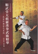 Tai Tzu Quan Kung Fu