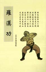 Luo Han Gong ancient exercise @plumpub.com