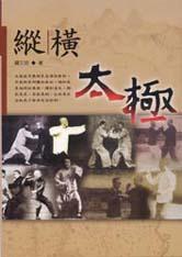 Taijiquan book