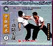 Shuai Jiao self defense