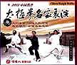 Tai Chi Masters Competition