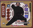 Chen Tai Chi Old Small Frame
