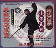 Chen Tai Chi 108 Survey