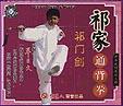 Qi Family Tong Bei Kung Fu