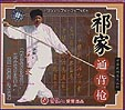 Tong Bei Kung Fu Spear