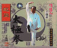 Zhao Bao Tai Chi Long Set