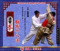 Tong Bei Kung Fu 18 Battle Methods