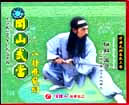 Lu Shan Taoist Kung Fu Flying Sword