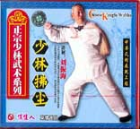 Shaolin Kung Fu Whisk