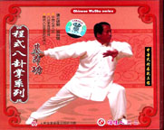 Cheng style Bagua Fundamentals