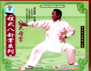 Cheng style Bagua Single Palms
