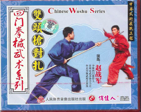 VCD Four Door SiMen Kung Fu