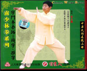 ZiMen Shaolin Kung Fu Two Roads