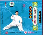 Yan Qing Kung Fu 13 section whip