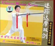 Lost Track Kung Fu Double Swords