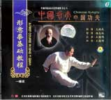 Xing Yi  Basic Course