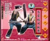 Mei Mountain Southern Kung Fu