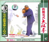 Wu Tai Chi 84 Long Form