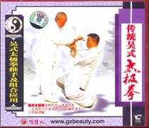 Wu Tai Chi Push Hands