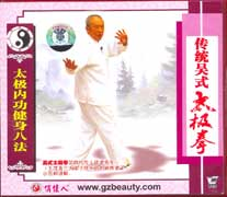 Wu Tai Chi Health Methods