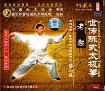Chen XiaoWang Chen Taijiquan Lao Jia