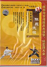 Chen Tai Chi Pole Practices @ plumpub.com