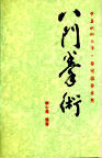 This is one of the few books on Eight Gates Boxing. It contains a basic form and then three representative sets: Ten Heavenly Stems, 10 Row Hands and Tong Bei Boxing all available in our VCD section.