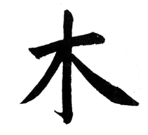 "The Chinese character for ""wood"""
