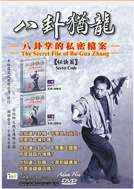 Adam Hsu Bagua DVDs